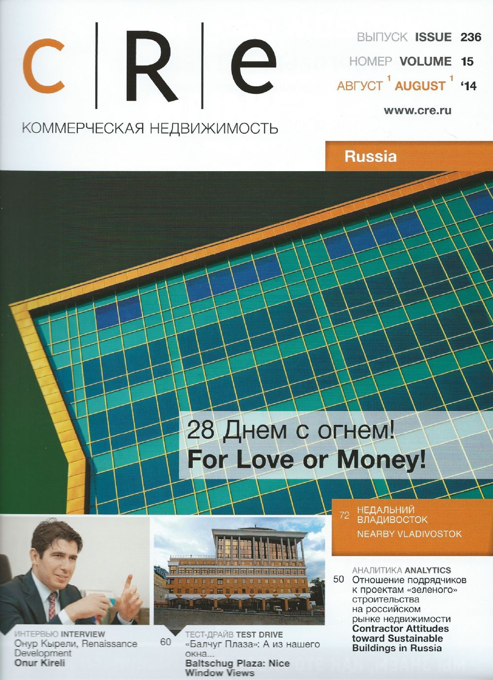 Article by SPC Solutions published in Commercial Real Estate (CRE) Russia analyzes fast developing competencies of contractors in green buildings in the Russian construction industry.