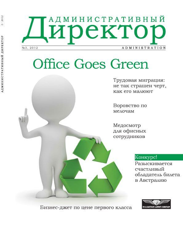 Green Buildings and Their Impact on Office Environment