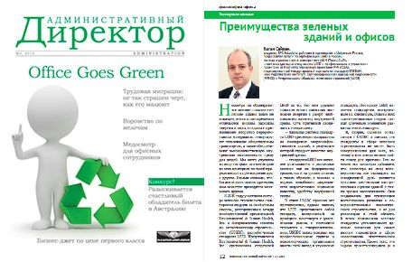 Article published by Kagan Ceylan, Founder of SPC Solutions, in Summer Issue of Administrative Director Journal discusses impact of green building standards on work environment.
